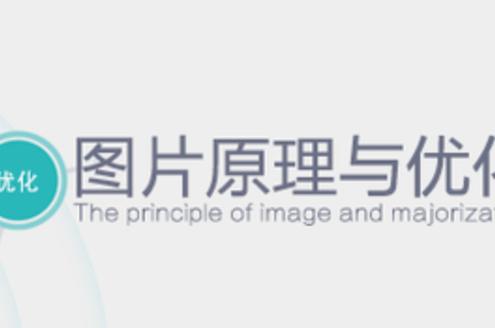 谷歌SEO图片优化教程