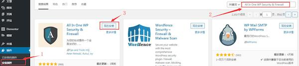安装All In One WP Security & Firewall
