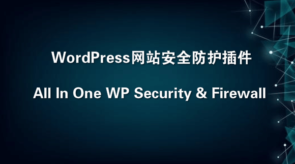 WordPress网站安全防护插件All In One WP Security & Firewall
