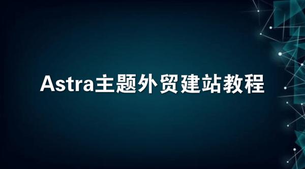 Astra主题外贸建站教程