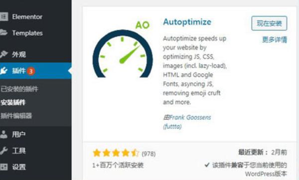 Autoptimize插件安装