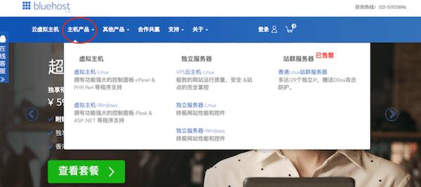 bluehost中国的主机产品