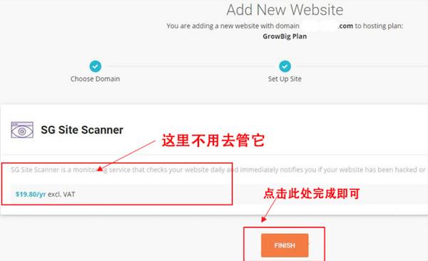 SG Site Scanner服务功能