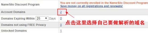 登录Namesilo选择域名