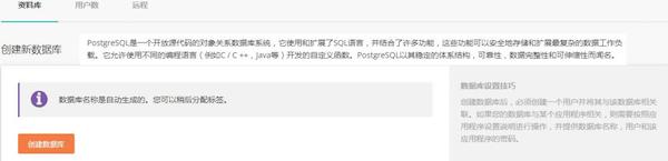 PostgreSQL管理器