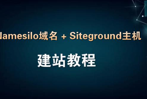 Namesilo域名 + Siteground主机建站教程