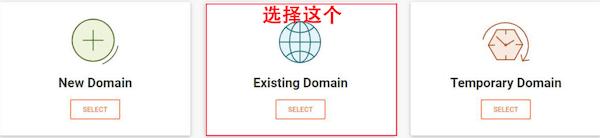 """选择第二个""""Existing Domain"""""""