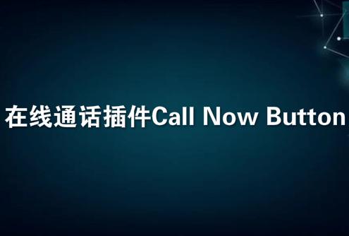 在线通话插件 Call Now Button