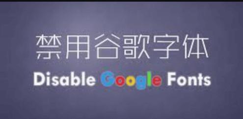 如何禁用谷歌字体