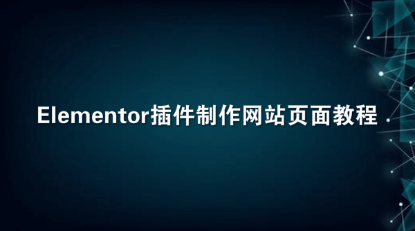 Elementor插件制作网站页面教程