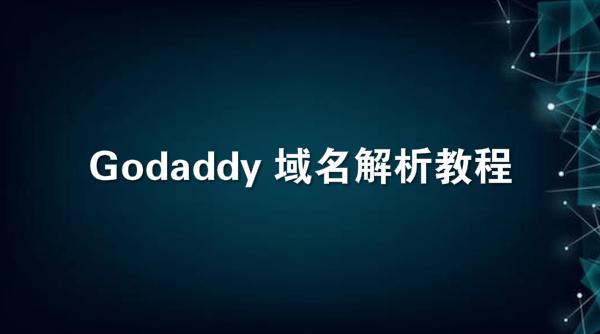 Godaddy域名解析教程