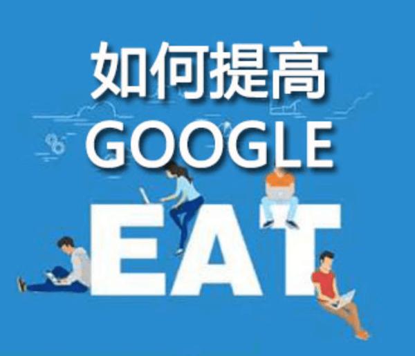 如何提高谷歌EAT质量评分