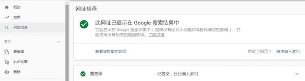 google search console的网址检查功能