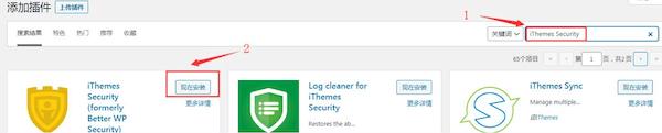 iThemes Security插件的安装