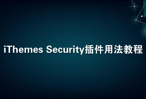 Wordpress网站安全iThemes Security插件用法教程