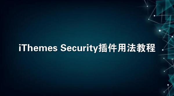 Wordpress网站安全iThemes Security插件用法教程