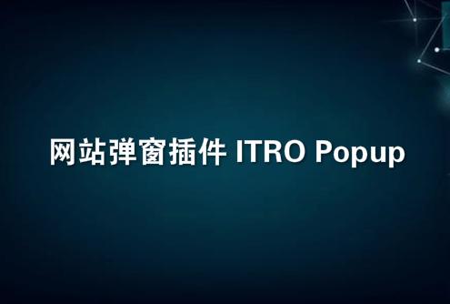 网站弹窗插件 ITRO Popup