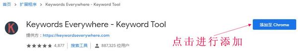 Keywords Everywhere安装