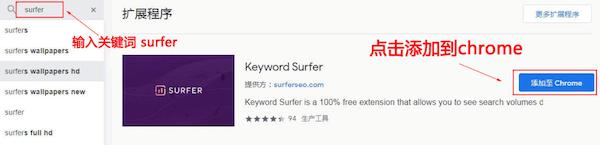 安装Keyword Surfer