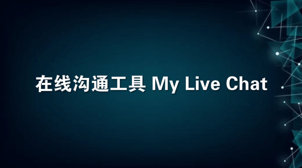 在线沟通工具 My Live Chat