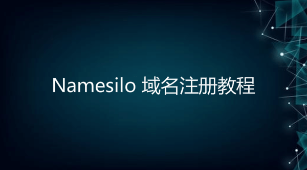 Namesilo域名注册教程(含Namesilo优惠码10%购买折扣)