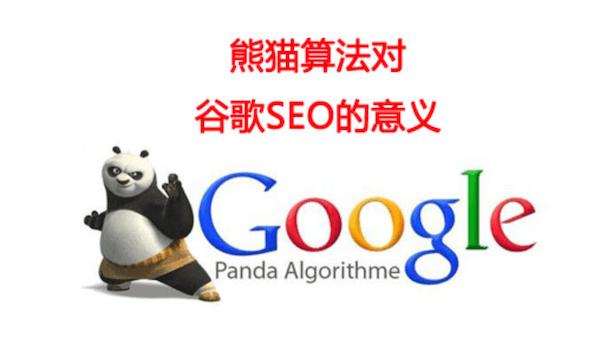 谷歌熊猫排名算法规则