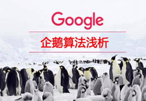 谷歌企鹅排名算法规则