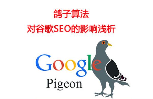 谷歌鸽子排名算法规则