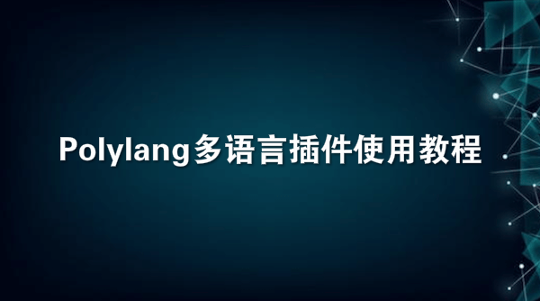 Polylang多语言插件使用教程