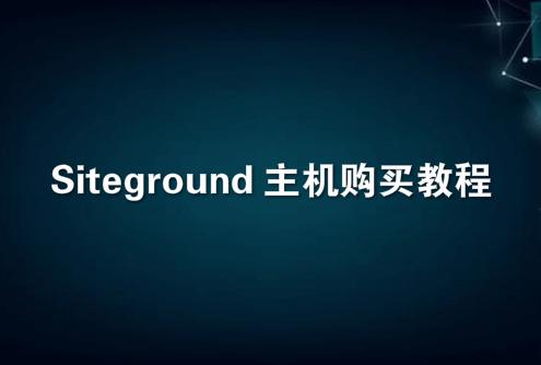Siteground主机购买教程