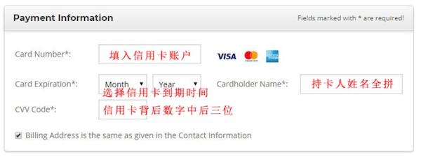 填入付款信息