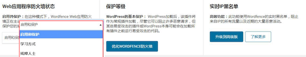 wordfence的防火墙功能