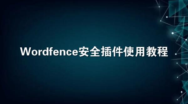 WordPress网站Wordfence安全插件使用教程