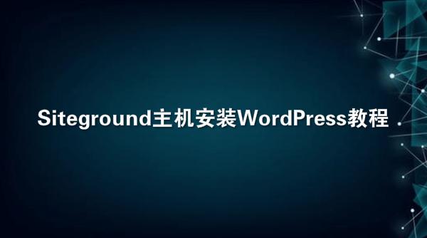 Siteground主机安装WordPress教程