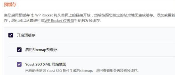 WP Rocket的预缓存功能