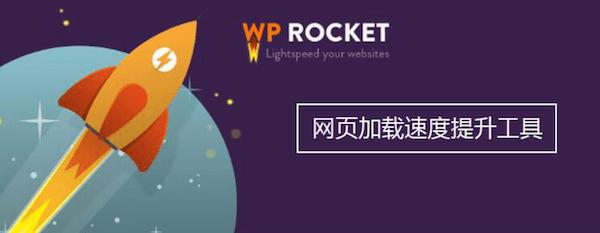 网站速度优化插件 WP Rocket