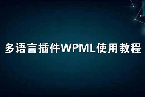 多语言插件WPML使用教程